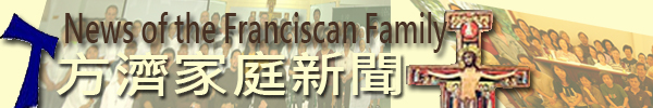 方濟家庭新聞 News about the Franciscan Family